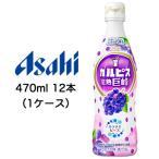 [取寄] 送料無料 アサヒ カルピス 完熟 巨峰 プラスチック ボトル 470ml PET 希釈タイプ 12本 (1ケース) 42063