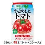 【数量限定!大特価!値下げ中!】[取寄] サントリー GREEN DA・KA・RA ( グリーン ダカラ ) すっきりした トマト 350g 缶 48缶 (24缶×2ケース) 送料無料 48151