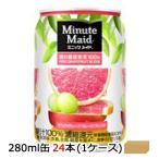 ●送料無料 コカ・コーラ ミニッツメイドピンク・グレープフルーツ・ブレンド280ml缶×24本 × 1ケース 46150