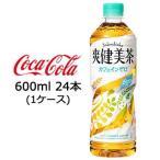 【今だけ!激安!値下げ中!】●送料無料 コカ・コーラ 爽健美茶 600ml PET ×24本 (1ケース) 46253