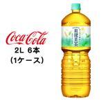 ●代引き不可 送料無料 コカ・コーラ 爽健美茶すっきりブレンド ペコらくボトル 2L 2リットル PET×6本 × 1ケース 46365