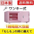 ●送料無料 家庭用 耐火金庫 【CPS-30K】 ペールピンク 小型 おしゃれ カラー かわいい 錠タイプ 鍵 73621