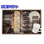 ●送料無料 メゾン ドゥ ファミーユ 洋菓子ギフト  31130