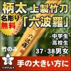 ショッピング柄 柄太上製竹刀 『六波羅』37・38「剣道具・竹刀」SET2013