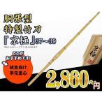 胴張型特製竹刀  京極 37〜39  SET2021