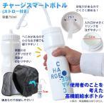 持ちやすく面を着けたまま使える給水ボトル【チャージスマートボトル(ストロー付)】