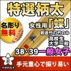 特選極太竹刀 『蝶』38〜39