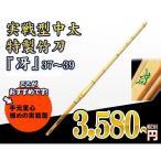 実戦型(柄細)特製竹刀  冴 37〜39