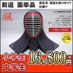 剣道防具面 颯(はやて) 6mmミシン刺防具面 面単品