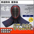 剣道 面 飛雲(ひうん) 3mmミシン刺防具面