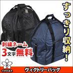 ヴィクトリーバッグ 剣道具 防具袋