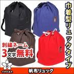 帆布リュック 剣道具 防具袋 377-FA10
