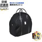 黒帆布ボストン  剣道具 防具袋 377-FA15