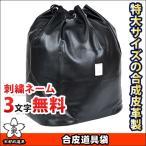 合皮道具袋 剣道具 防具袋 377-FA23