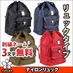 ナイロンリュック 剣道具 防具袋