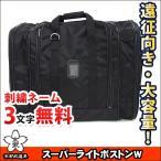 スーパーライトボストンW  剣道具 防具袋