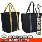 6号帆布トート型防具袋起毛撥水デラックス 剣道具 防具袋 377-FATO