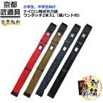 ナイロン略式竹刀袋ワンタッチ2本入L(横バンド付) 剣道具 竹刀袋