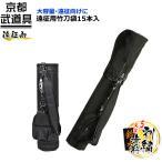 遠征用竹刀袋 15本入 剣道具 竹刀袋