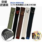 ソフト帆布鷹絵入 三本入「剣道具・竹刀袋」377-FBTA