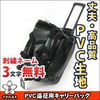 PVC遠征用キャリーバッグ 【剣道具・防具袋】