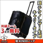 冠 ウイニングバッグ 剣道具 防具袋