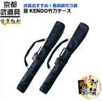 ウイニング竹刀ケース 剣道具、竹刀袋