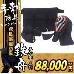 京都鉄舟 2分織 点刺 手刺防具セット
