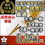 新普及型 吟風仕組竹刀39(大学・一般)「剣道具・剣道竹刀」