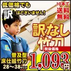 剣道 竹刀「訳無し普及型」床仕組竹刀 幼年〜高校