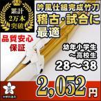 新普及型 吟風仕組竹刀28〜38(幼年〜高校生)「剣道具・剣道竹刀」