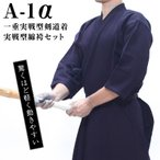 A-1α一重実戦型剣道着+A-1α 実戦型綿袴セット(213-KGA1A/213-KHA1A6)