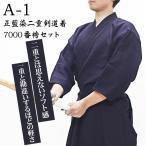 A-1正藍染二重剣道着+A-1 7000番袴セット