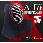 A-1α CROSS 面単品 神奈川八光堂剣道防具