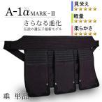 剣道 防具 垂 『A-1α MARK-2』【神奈川八光堂・剣道 垂単品】