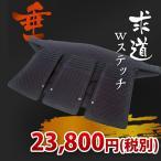 垂単品 求道 Wステッチ 神奈川八光堂 剣道 防具セット