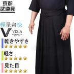 VIXIA(ヴィクシア)  ジャージ剣道袴