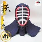 ミツボシ 6mm織刺 天(てん)面単品 剣道具 剣道防具 天防具面