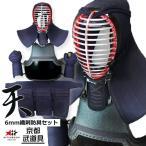 剣道防具セット 6mm織刺 天(てん) ミツボシ 製防具セット