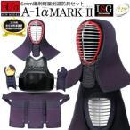 新入生応援キャンペーン 剣道 防具セット A-1α MARK-2 6mmナナメ刺 軽量防具