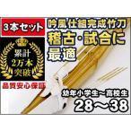 新普及型 吟風仕組竹刀28〜38(幼年〜高校生)×3本セット