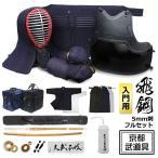 Yahoo!京都武道具 Yahoo!店「送料無料」剣道に必要な道具がお得なセットに『飛鋼(とびはがね)』5ミリ機械刺剣道防具フルセット