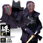 ミツボシ  6mm織刺 峰 謹製 剣道具 剣道防具 峰防具セット