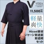 【剣道着用洗剤プレゼント】軽量 爽快ジャージ剣道着袴セット VIXIA(ヴィクシア)