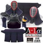 十字刺し A-1α CROSS 神奈川八光堂 剣道 防具セット