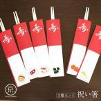 おせち料理1【祝い箸】3膳セット(祝箸)