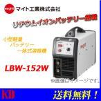 送料無料 マイト工業 リチウムイオンバッテリー 溶接機 LBW-152