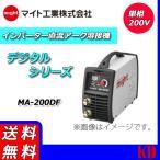 マイト工業 デジタルインバーターアーク溶接機 MA-200DF 送料無料・代引き不可