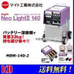 送料無料 マイト工業 MBW-140-2 バッテリー溶接機 ネオライト2 自重33kg