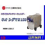 マイト工業 バッテリー溶接機 ネオシグマ2-150 MBW-150-2 送料無料 代引き不可
